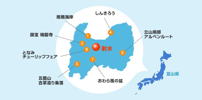 富山の魅力地図