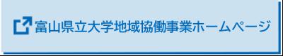 富山県立大学COC事業ホームページ