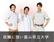 就職に強い富山県立大学
