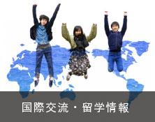 国際交流・留学情報