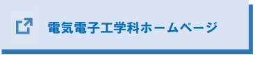 電気電子工学科ホームページ