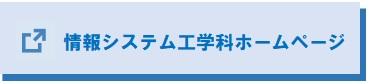 情報システム工学科ホームページ